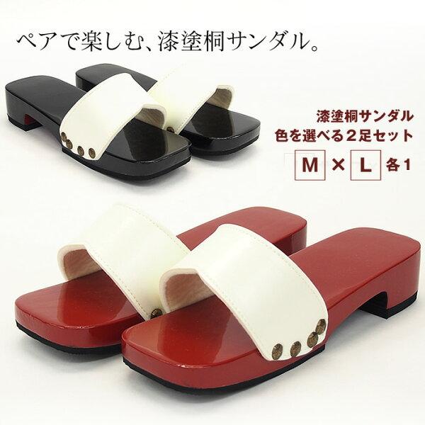2足セットで 「漆塗桐サンダル2足セットM×L」pair-ot01-ML品が良くシックな定番サンダルあす楽 RCP 10P10