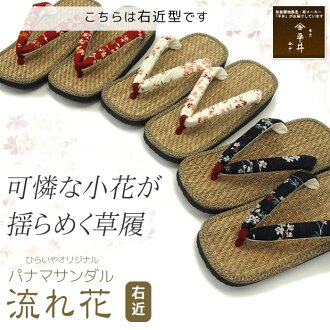Small floral new Panama Sandals 3 colors Ukon-light and easy to wear! The door shoes or slippers. 10 P 25 Sep13 fs2gm ☆