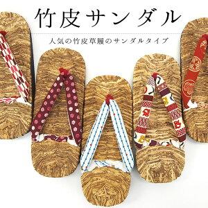 竹皮サンダル