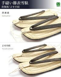 手縫い籐表雪駄