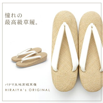"""For top quality goods ひらいや original """"Panamanian dough high quality sandals 1"""" z127 wedding ceremony, a graduation ceremony, an entrance ceremony, a coming-of-age ceremony…Footwear maker Hirai original, wholesale 10P13Dec13 which Panamanian mate"""
