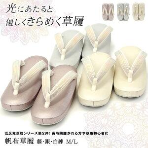 【高級草履】 送料無料!「低反発シリーズ 帆布草履」 z130 きもの通にもオススメ!結婚式・…
