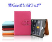 fs04gm 【ipad ケース ipad mini ipad 2/3/4 カバー ipadミニ 2/3/4 ケース ipadミニ カバー ipadミニ ipad 2/3/4 レザーケース ipad ケース カバー 革 】iPad スタンド レザーケース