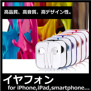 高品質、高音質、高デザイン性!!★リモコン付き・アップルイヤホン★♪純正品とほぼ変わらな...