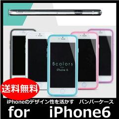 一石二鳥のバンパーケース!!iPhoneのデザイン性を活かしつつ、落下等の衝撃から側面を保護【...