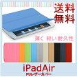 iPad Air/Air2/iPad2 iPad3 iPad4/iPad 革 フロント・レザーケース シンプル・フロント革 ipad カバーケース】スタンド