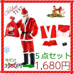 ♪セット内容:【上着+ズボン+帽子+ベルト+ひげ】★レビューを書いてプレゼントGET★【クリスマ...