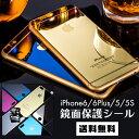 【送料無料】 ガラスフィルムセット 鏡面加工保護フィルム&背面保護フィルム セット 【保護シートセット アイフォン iPhone6 6Plus iPhone5 5S 5C iPhone4 4S 表 裏 前後セット 反射 強化ガラス 光 ミラー】