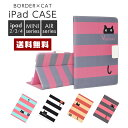 【送料無料】黒猫 iPadケース 【アイパッド Air mini ミニ エア ケース カバー ストライプ ボーダー イラスト 可愛い ポップ 猫 キャット スタンド オートスリープ ギフト】