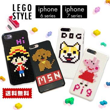 【送料無料】 LEGO STYLE BlOCK CASE【iphone6 6s iphone6plus iphone7 iphone7plus アイフォンケース カバー lego レゴ LEGO BLOCK ブロック レゴスタイル プラスチック DIY dog teddy boy pig 柴犬 テディー】