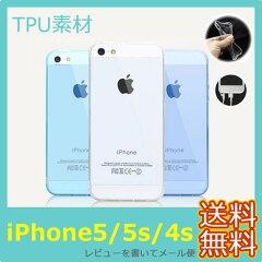 iphone5高純度のソフトケース プラスチックのように硬い素材TPU ケースを忘れてしまうほどフィ...