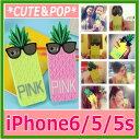 【送料無料】 パイナップル型 スマホケース カラフル 常夏 iPhone5 5S iPhone6/6S 4.7