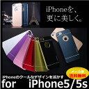 【送料無料】 高級感溢れる♪For iPhone5/5S/SE!!【 ...
