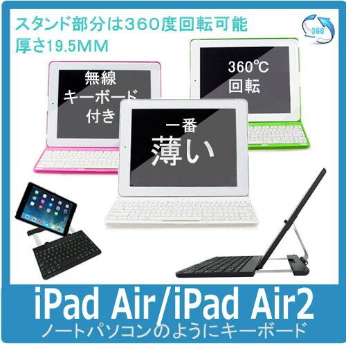 360℃回転 iPadAir/Air2 キーボード付きケース