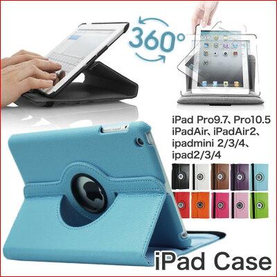 【新しいiPad/ipad2/iPad mini クロス・ホルダー・ケース】360度回転機能 スタンド 3段調整可...