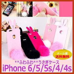 女子力100点満点のiPhoneケースが登場♪もこもこしっぽにウサ耳が可愛い♪2000円ポッキリ★もこ...