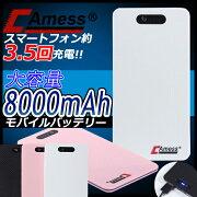 モバイル バッテリー スマート タブレット