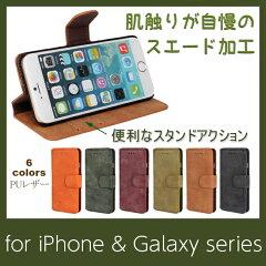 iPhone&GALAXY用PUスエード加工・レザーケーススタンド機能付★メール便送料無料★アイフォン66plus5/5S4/4Sギャラクシー4S5S