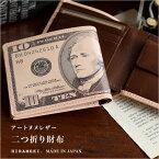 二つ折り財布 ◆アートヌメレザー ドル【HIRAMEKI./ヒラメキ】