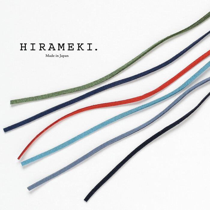 ポリエステルコード(一本刺しペンケース用)<全6色>【HIRAMEKI./ヒラメキ】