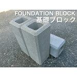基礎ブロック180×180×450フェンス基礎