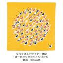 【風呂敷】 オーガニックコットン ひめむすび 鶴 ツル イエロー 黄色 ふろしき 48cm角 お弁当包みに最適 綿 生地 デザイナー フランス×和柄 おしゃれ かわいい むす美 ふろしき 日本製 クロネコDM便送料無料