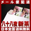 【好評発売中】 八十八夜新茶 100g×2袋セット 【202...