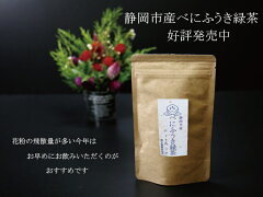 べにふうき緑茶 べにふうき緑茶ティーバッグ 3g×18個 【静岡市産】日本茶 べにふうき緑茶ティ...