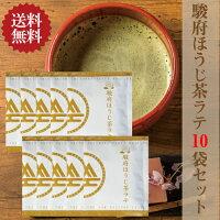 駿府ほうじ茶ラテ10袋セット
