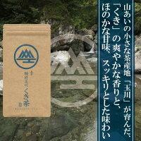 【静岡産】駿府玉川くき茶