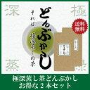 どんぶかし100g×2本セット 【ポスト