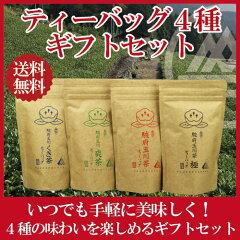 日本茶 ギフト ティーバッグ4種 ギフトセット 10P26Mar16