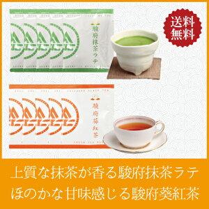ほのかに甘い香り漂う駿府葵紅茶ティーバッグと、上質な抹茶の香り・味わいが楽しめる駿府抹茶...