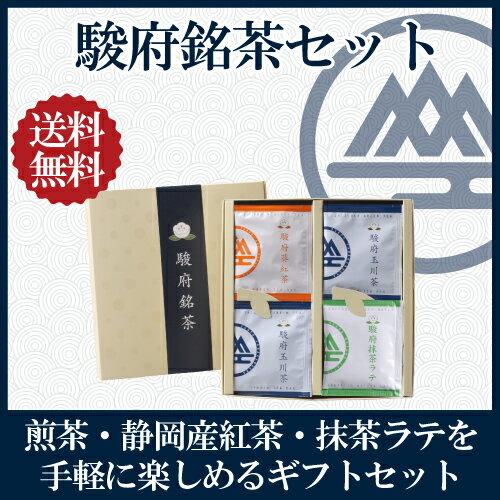 【送料無料】駿府銘茶ギフトセット【 日本茶 ギフト ティーバッグ 抹茶ラテ 煎茶 紅茶 】