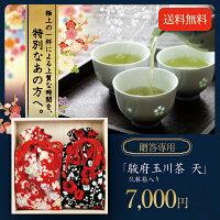 お茶なら平岡商店【楽天市場】