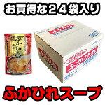 【三陸気仙沼産100%使用】ふかひれスープ24個