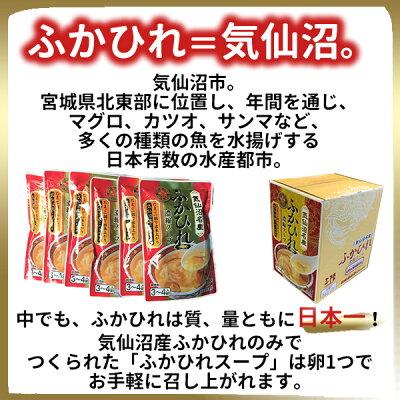 ふかひれスープ6袋入気仙沼