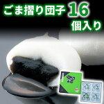 東北の米粉を使い、新しくなって登場!一口サイズのごま団子ごま摺り団子16個入
