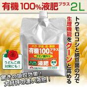 有機100%液肥プラス2L