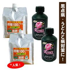 うどんこ病黒点病予防セット  【02P07Feb16】