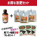 ☆お得な液肥セット☆期間限定セール!有機100%液肥がお買得!バラのうどんこ病予防に