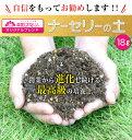 ナーセリーの土 18L 3袋セット 平田ナーセリーオリジナルブレンド【培養土】