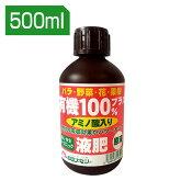 有機100%液肥プラス500ml