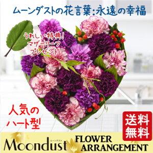 【送料無料】ハート生花アレンジ「エレガントムーンダスト」 母の日ギフト