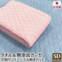 タオル ガーゼ 敷きパッド セミダブル 120×205cm 日本製 リバーシブル 汗取り 綿100% タオル地 ロング スーパー パイル 洗える 無添加 敷きパット 敷パッド 敷パット ベッドパット ベッドパッド 送料無料 のし無料