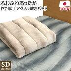 あったか アクリル 敷きパッド セミダブル 120×205cm 日本製 やや厚手 遠赤わた 備長炭混わた 冬 洗える 寒がり 冷え性 ボリューム 敷パッド 敷きパット 敷パット ベッドパット ベッドパッド 送料無料 のし無料