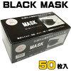 マスク黒50枚入り黒マスク使い捨て黒いマスクpm2.5花粉ブラックマスククロファッションウィルス予防子供ホコリ耳痛くなりにくい立体三層構造オーガニック天然染料使用maskblackV系ヴィジュアル系ビジュアル系訳あり箱潰れ