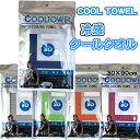 【4枚までネコポス送料200円】 ひんやり冷却タオル coo