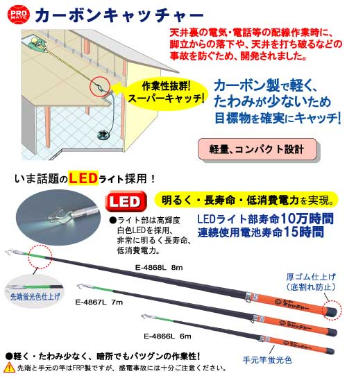 MARVEL E-4868 カーボンキャッチャー【smtb-s】