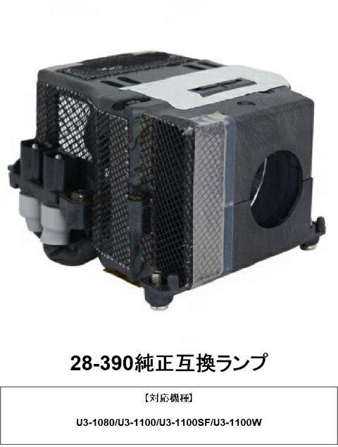 プラス 28-390 プロジェクター用交換ランプ 純正互換ランプ
